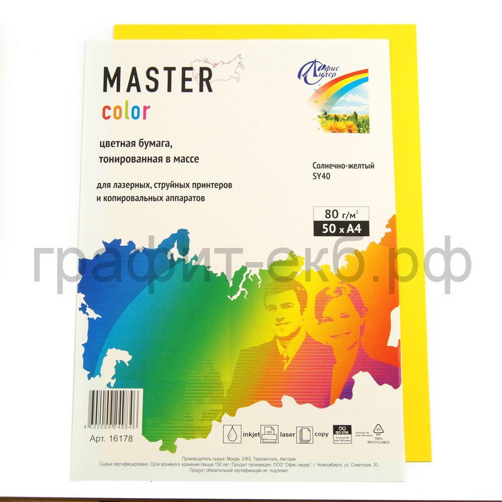 Бумага А4 цветная 50л солнечно-желтая SY40 80г/м
