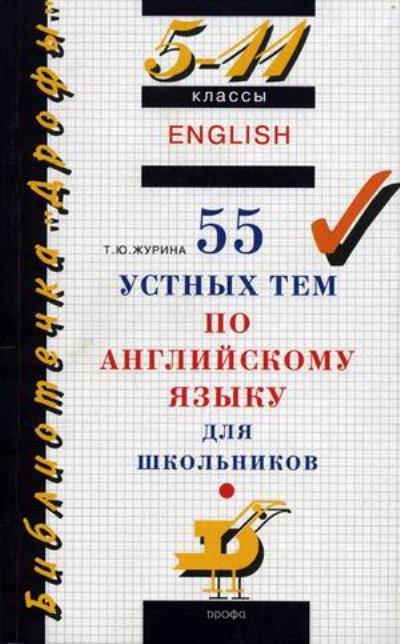 55 устных тем по английскому языку для школьников 5-11 классов