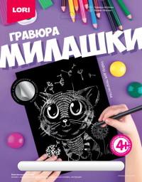 Гравюра А4 Милашки Котёнок