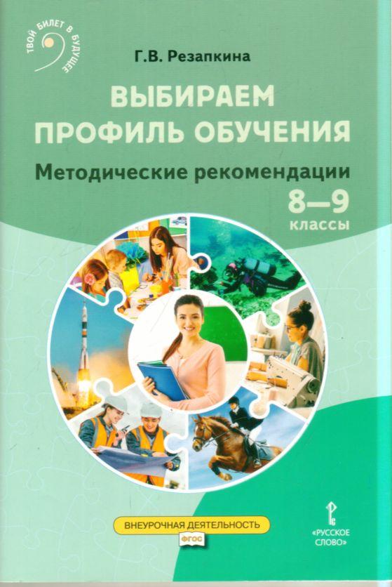 Выбираем профиль обучения. 8-9 кл.: Методические рекомендации