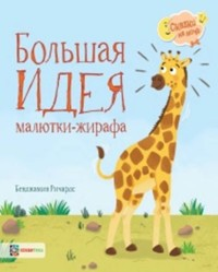 Большая идея малютки - жирафа