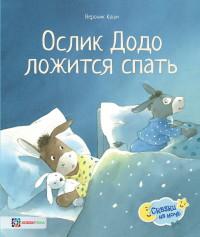 Ослик Додо ложится спать