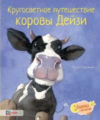 Кругосветное путешествие коровы Дейзи