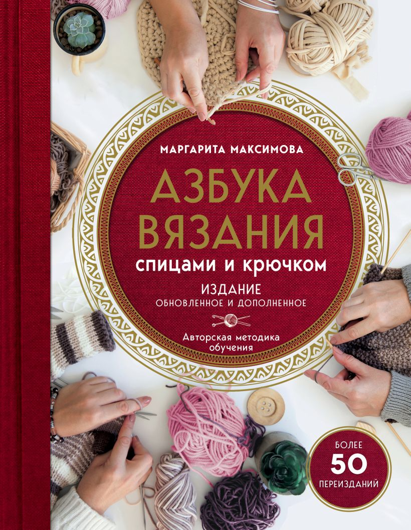 Азбука вязания. Издание обновленное и дополненное