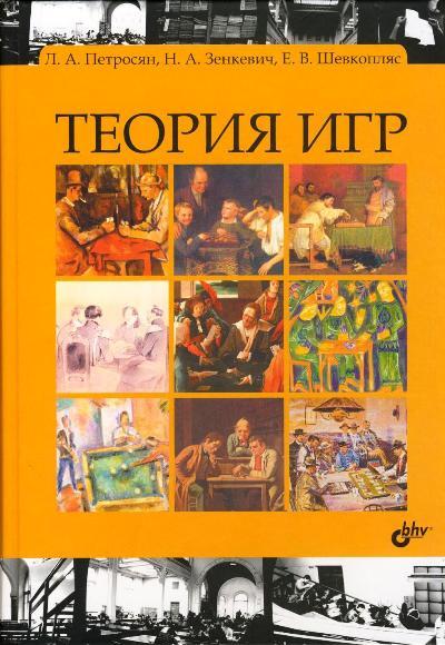 Теория игр: Учебник