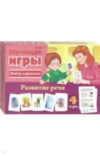 Игра Обучающая Развитие речи 24 карточ.