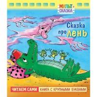 Сказка про лень: Книжка с крупными буквами