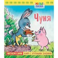 Чуня: Книжка с крупными буквами