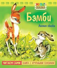 Бэмби: Книжка с крупными буквами