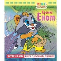 Крошка Енот: Книжка с крупными буквами