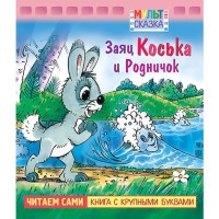 Заяц Коська и Родничок: книжка с крупными буквами