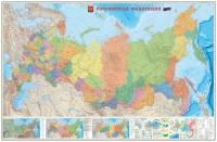 Карта настенная. Российская Федерация М1:3,7 млн. 230х150 см. ламин.