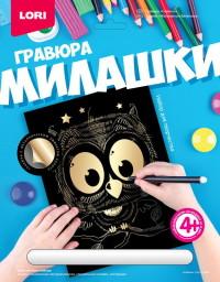 Гравюра А4 Милашки Совёнок