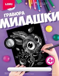 Гравюра А4 Милашки Зайчонок