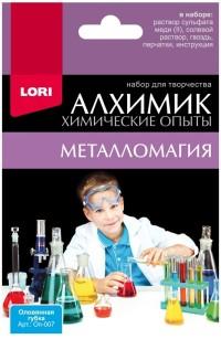 Набор Химические опыты Оловянная губка