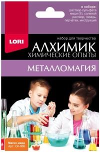 Набор Химические опыты Магия меди