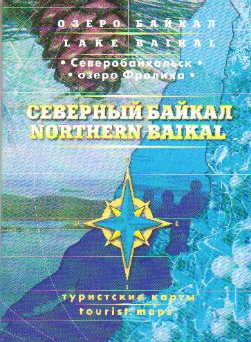 Карта: Северный Байкал Northern Baikal Северобайкальск, оз. Фролиха