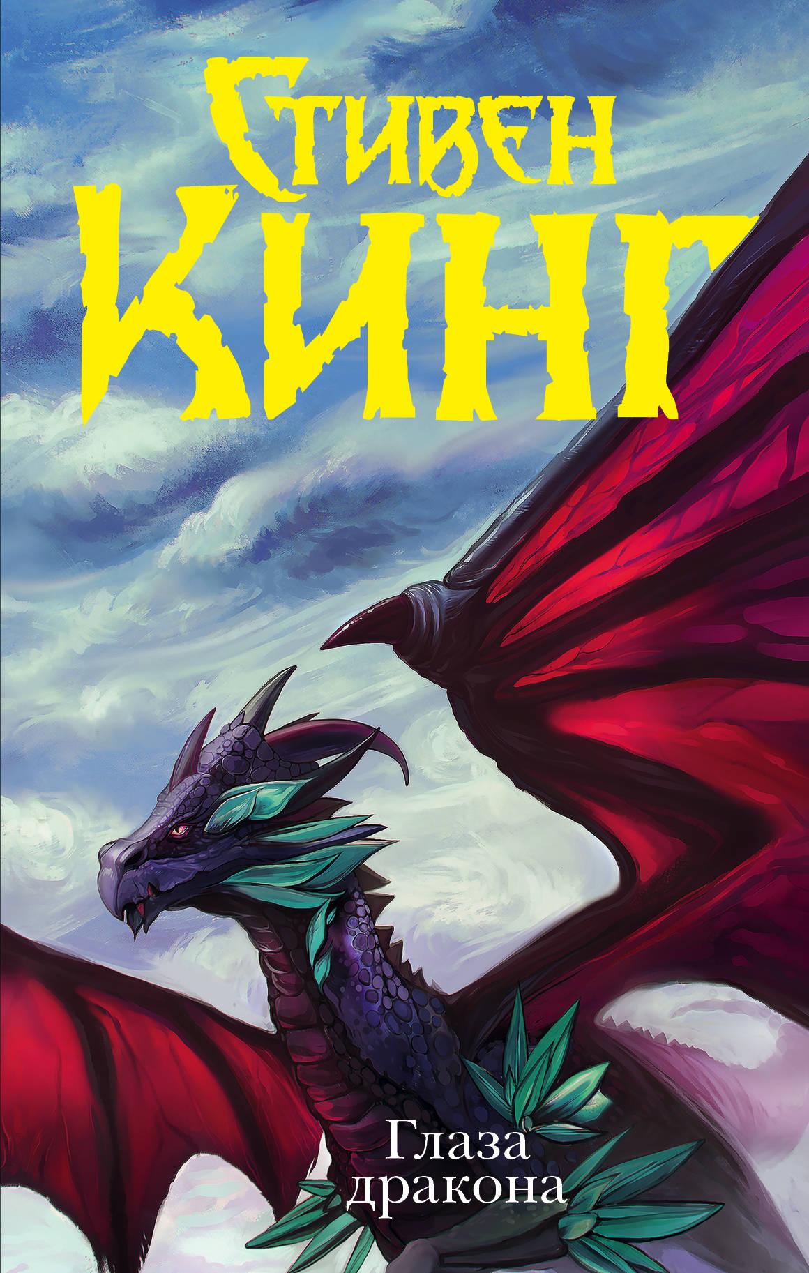 Глаза дракона: Роман
