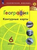 Контурные карты. 6 кл.: География