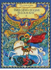 Птица Сирин и всадник на белом коне