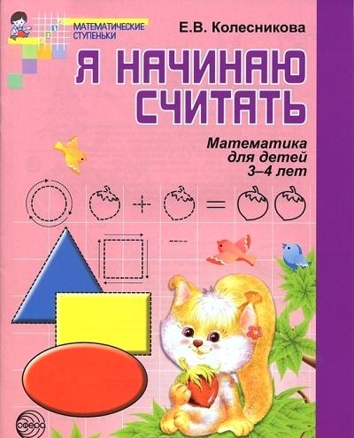 Я начинаю считать: Математика для детей 3-4 лет /+739581/