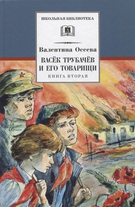 Васек Трубачев и его товарищи: Книга вторая: Повесть