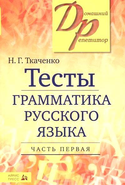 Тесты по грамматике русского языка: Ч. 1