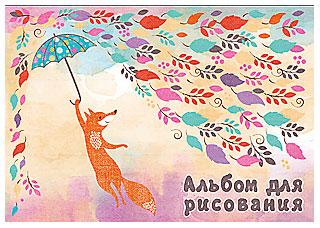 Альбом д/рис 40л Лиса с зонтиком
