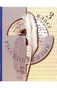 Русский язык. 3 кл.: Учебник: В 2 ч. Ч.2