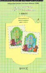 Информатика в играх и задачах. 1 кл.: Метод. рекомендации для учителя