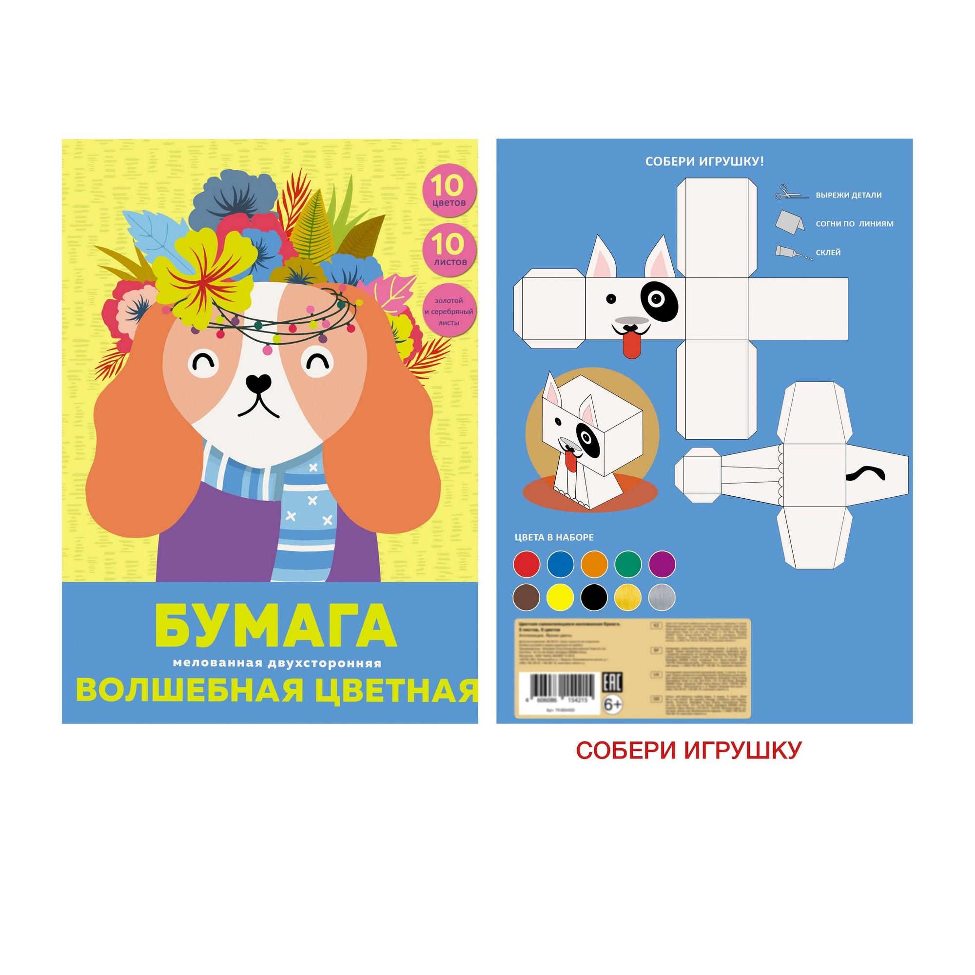 Цв. бумага А4 10л 10цв мелов Модный кот двуст папка
