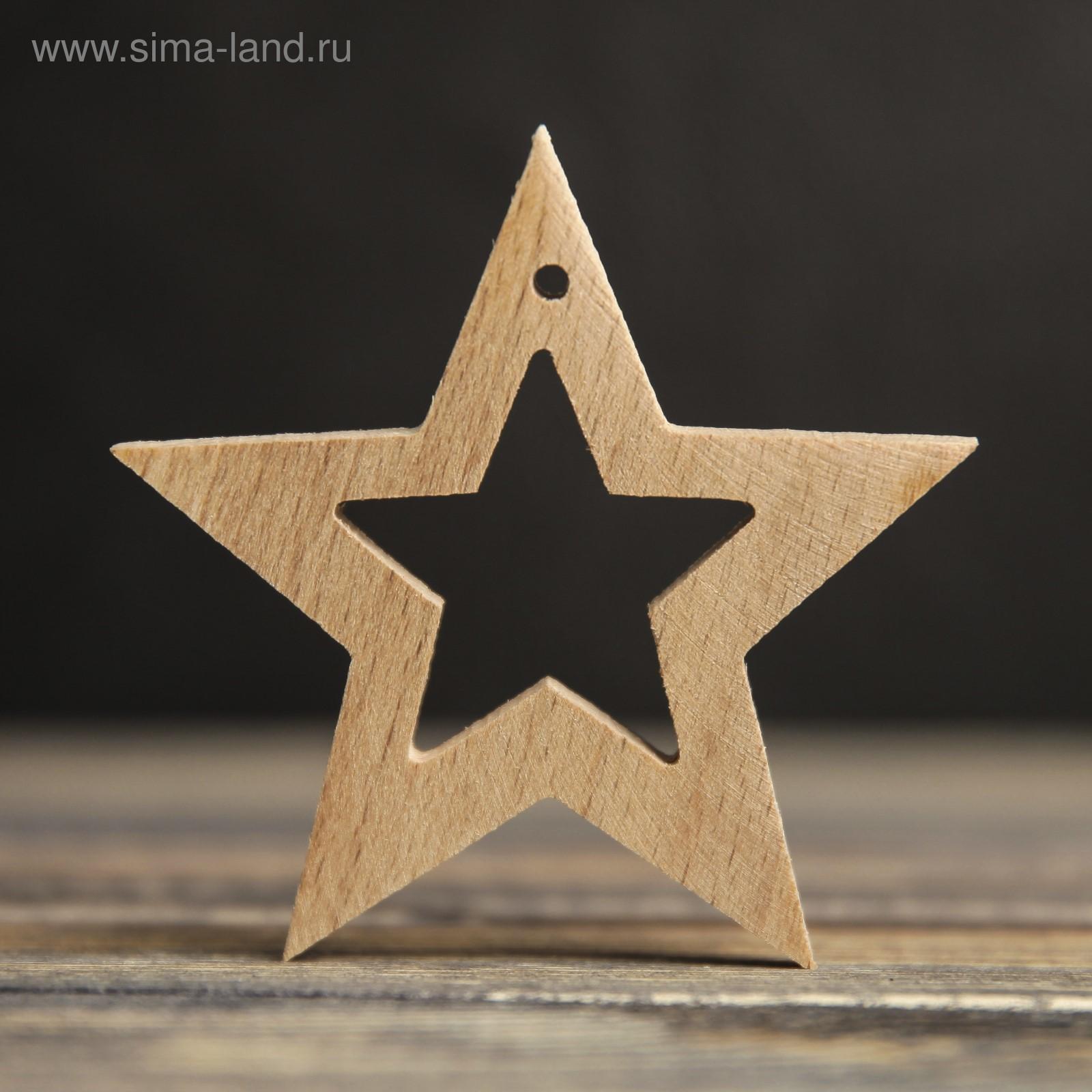 Заготовка НГ дерево Звезда резная 8см
