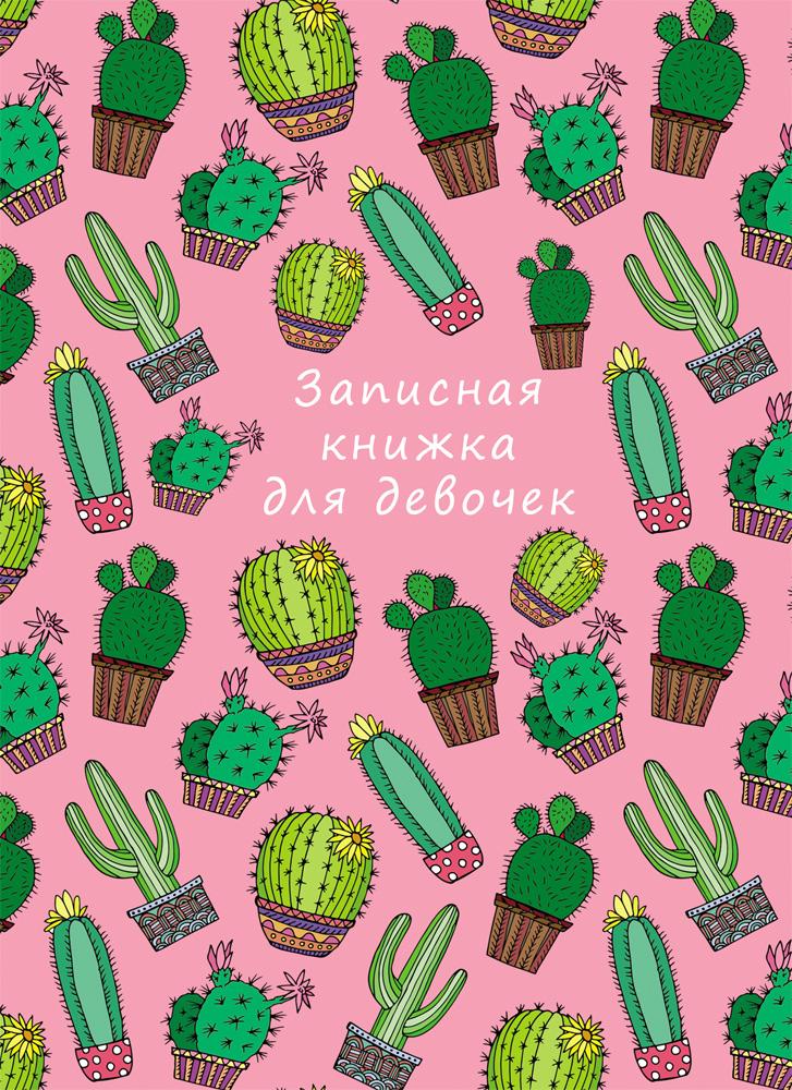Зап. книжка для девочек А5 80л Яркие кактусы