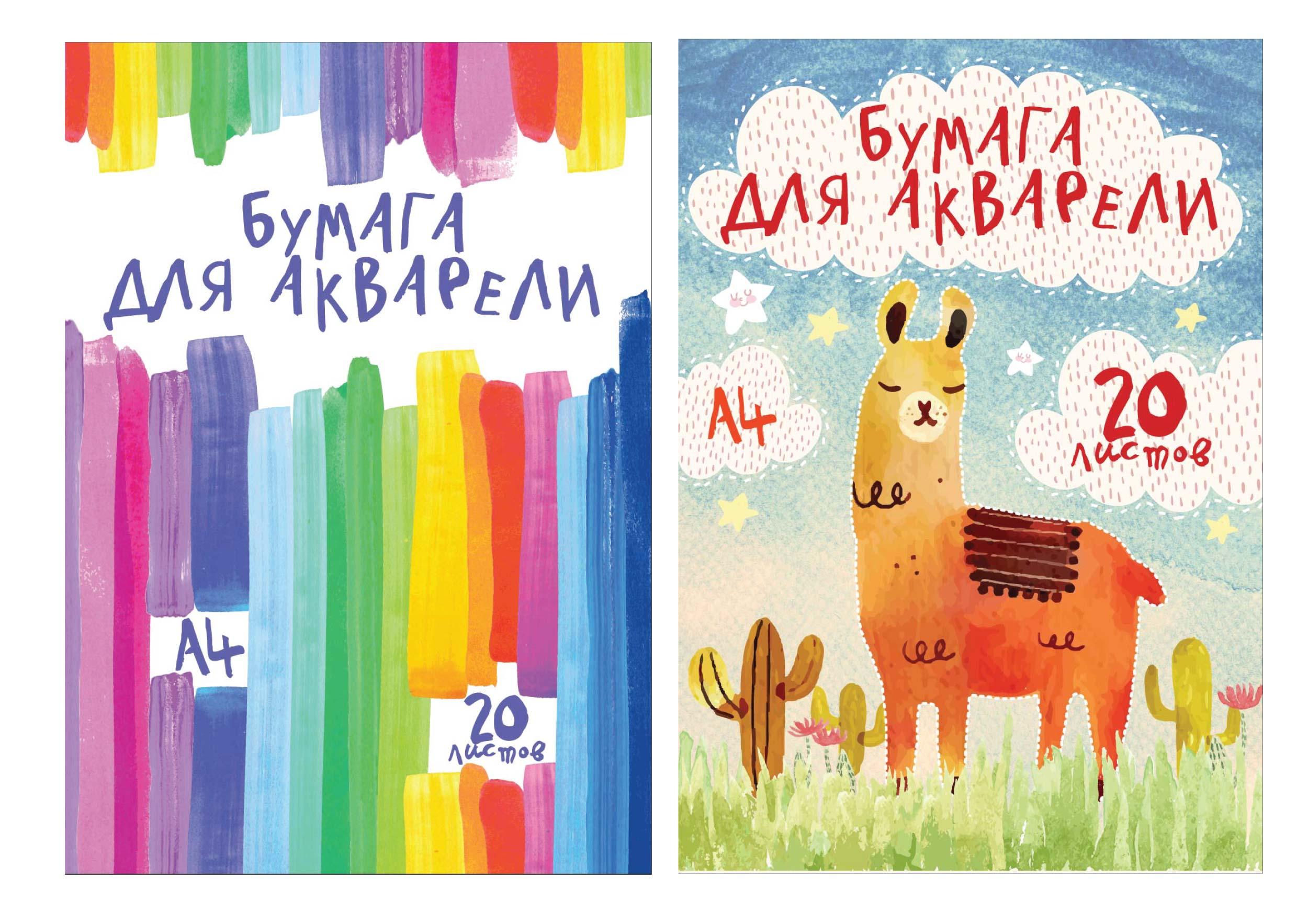 Папка для акварели А4 20л Лама, Цветные полоски