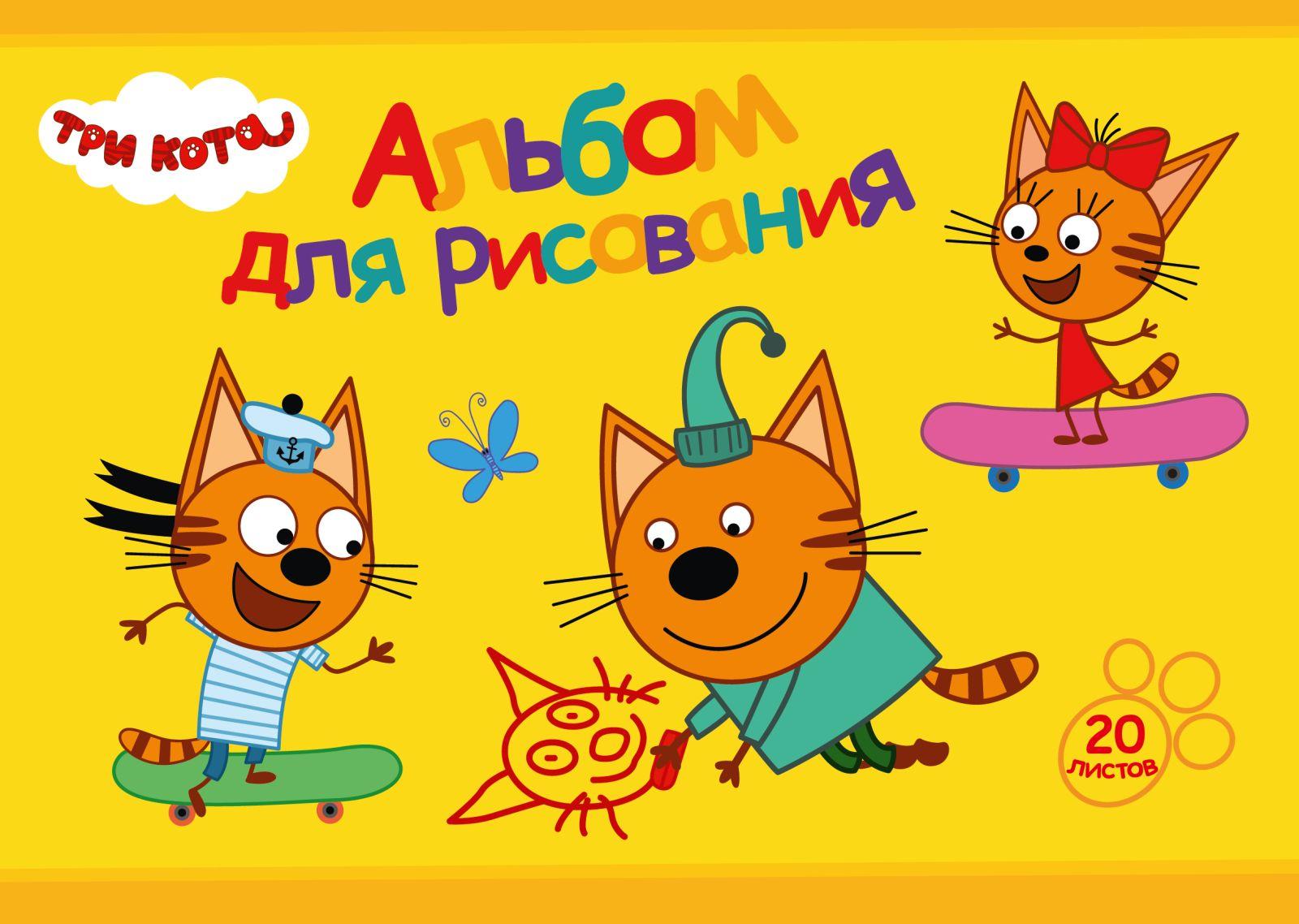 Альбом д/рис А5 20л Три кота склейка