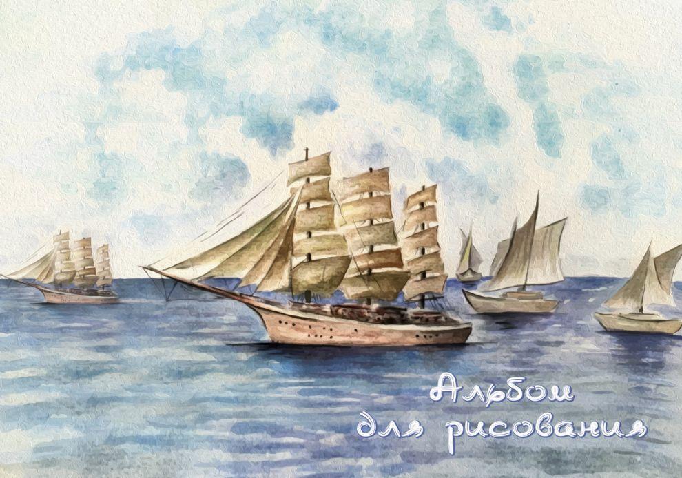 Альбом д/рис 12л Парусники