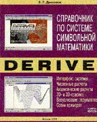 Справочник по системе символьной математики DERIVE