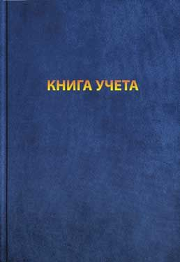 Книга учета А4 128л кл тв Синий бумвинил