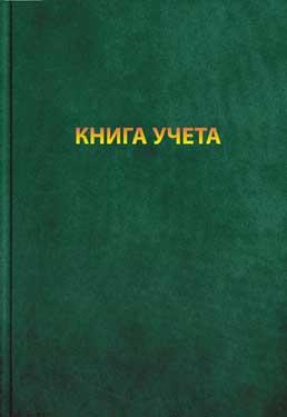 Книга учета А4 96л лин тв Зеленый бумвинил