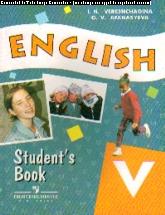 Английский язык (English). 5 кл.: Учебник с углуб. изуч.