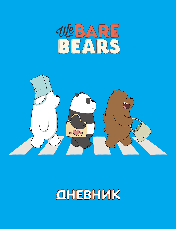 Дневник ст кл Вся правда о медведях (We Bare Bears)
