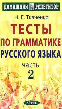 Тесты по грамматике русского языка: Ч. 2