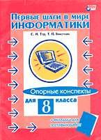 Первые шаги в мире информатики. 8 кл.: Опорные конспекты