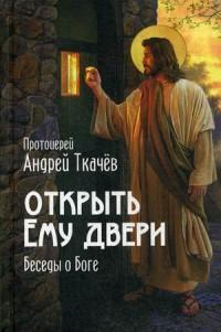 Открыть Ему двери: Беседы о Боге