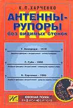 КВ антенны-рупоры без видимых стенок (Вып.4 Книжная полка радиолюбителя)