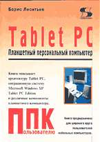 Tablet PC. Планшетный персональный компьютер (ППК) (мал.)