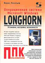 Операционная система Microsoft Windows Longhorn. Установка,...(мал. ППК)