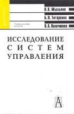 Исследование систем управления: Учеб. пособие для вузов