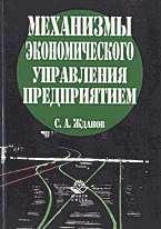 Механизмы экономического управления предприятием: Учеб. пособие для ВУЗов