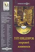 CD 5555 шедевров мировой живописи (2)